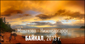 Байкал, водный поход, 2013