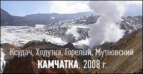 Камчатка, пеший поход, Ксудач - Ходутка - Горелый - Мутновский