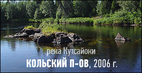 Кольский, водный поход по р. Кутсайоки, 2006