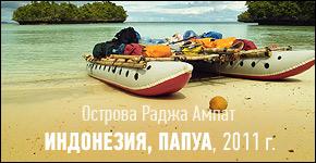 Индонезия, Восточное Папуа, морской поход, острова, 2011