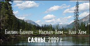 Саян, забайкалье, водный поход, 2009